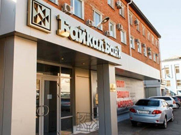 Центробанк отозвал лицензии у двух региональных банков