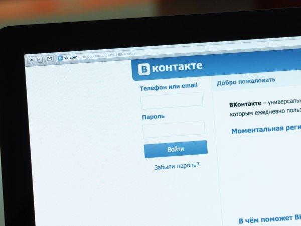 """Как вернуть старый дизайн """"ВКонтакте"""" узнали пользователи соцсети"""