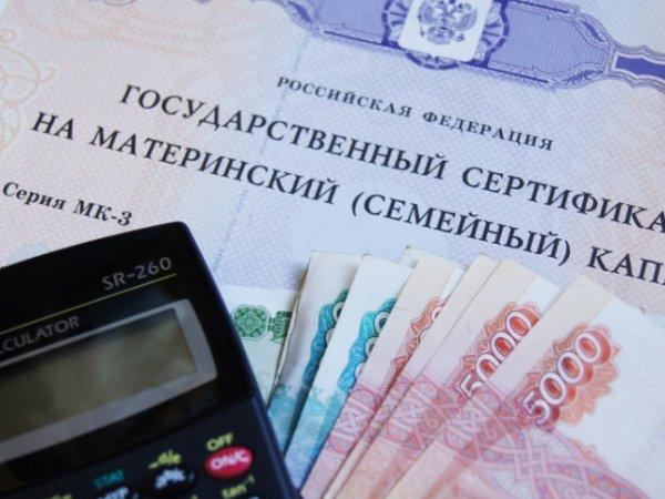 """В Алтайском крае многодетной семье отказали в выдаче маткапитала из-за буквы """"ё"""" в фамилии"""