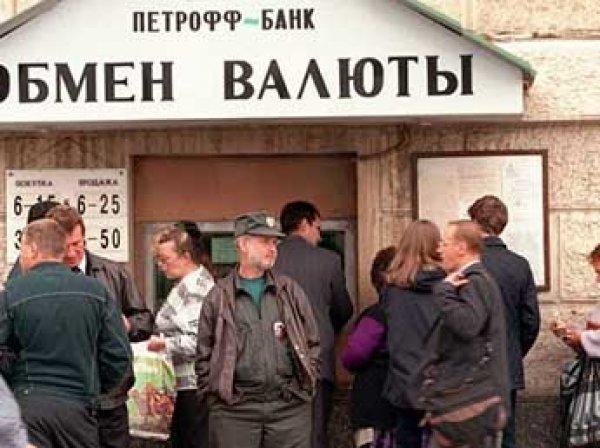 В ЦБР прокомментировали возможность повторения дефолта 1998 года