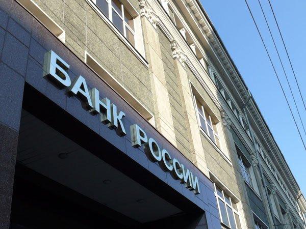 "ЦБ лишил лицензии ""РУБанк"" за плохое качество активов"