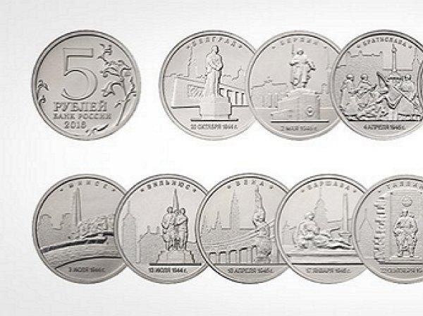 Банк России ответил Литве на критику монет с Вильнюсом