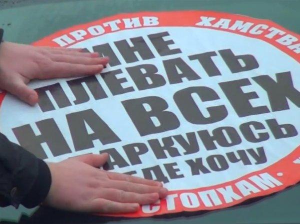"""Верховный суд отменил решение о ликвидации """"СтопХама"""""""