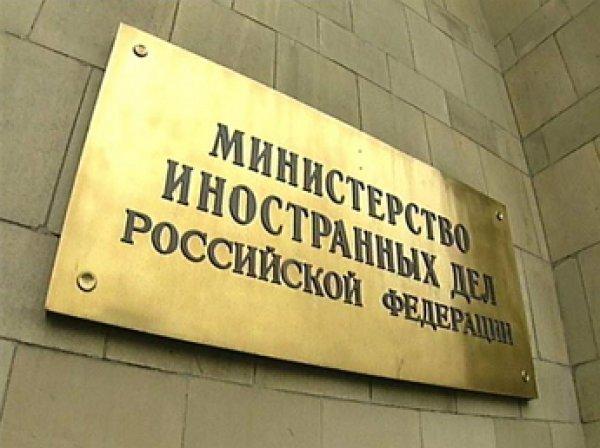 МИД рекомендовал россиянам быть осторожными за рубежом 30 сентября