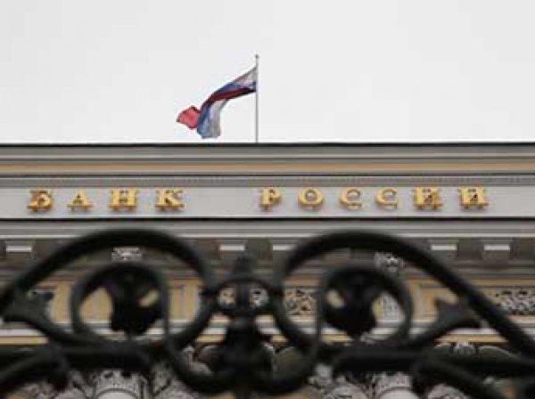 ЦБ отозвал лицензию у двух московских банков, включая банк из топ-100