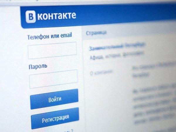 """""""ВКонтакте"""": денежные переводы теперь доступны в соцсети"""