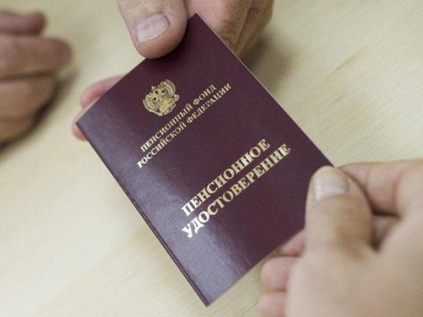 Пенсии работающим пенсионерам в 2017 году в России могут отменить – СМИ