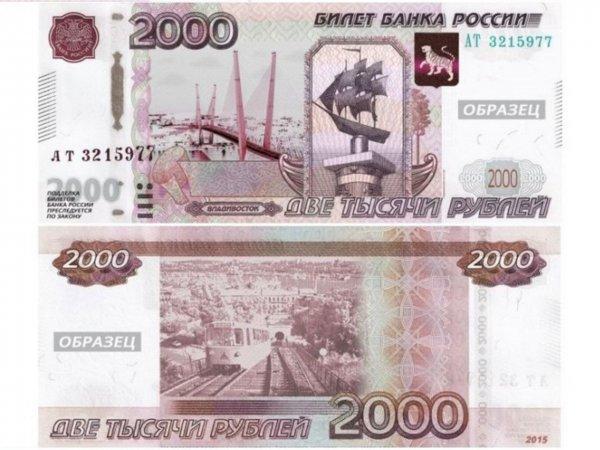 Голосование за новые купюры 200 и 2000 рублей: ЦБР назвал города-финалисты за символы для новых банкнот (ФОТО)