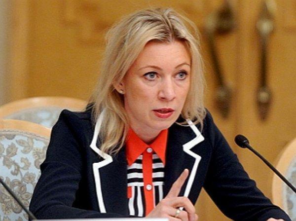 Захарова жестко ответила на критику Джона Керри