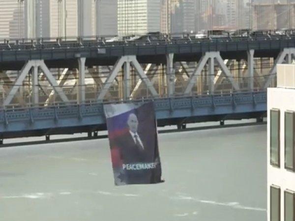 Опубликовано ВИДЕО демонтажа плаката с Путиным с Манхэттенского моста