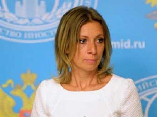 Мария Захарова пристыдила главу МИД Британии Джонсона за призыв к протестам у посольства РФ