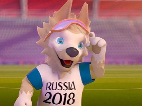 Талисман ЧМ по футболу 2018, голосование, итоги: победил Волк Забивака (ВИДЕО)