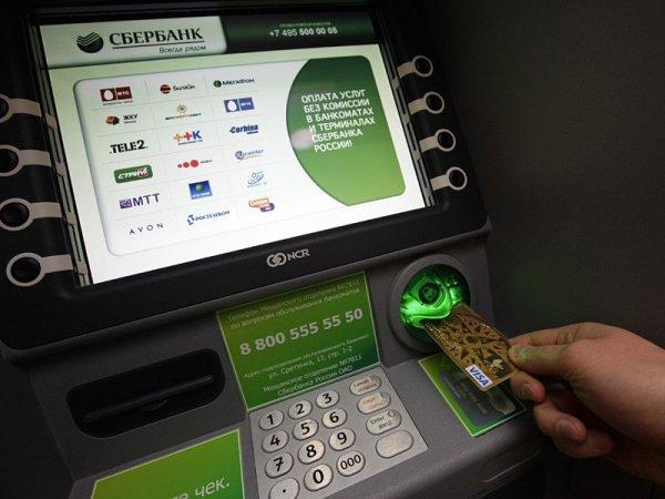 Сбербанк рассказал о новом способе кражи денег из банкоматов