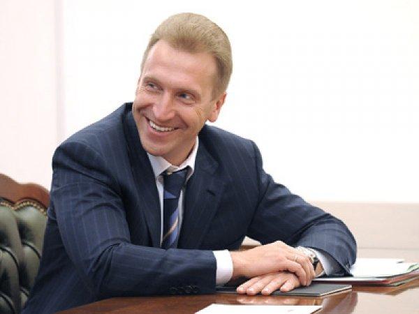 Шувалов заявил об окончании падения доходов россиян