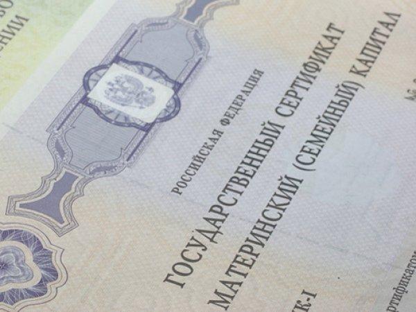 На Кубани женщина расплатилась с киллером сертификатом на маткапитал