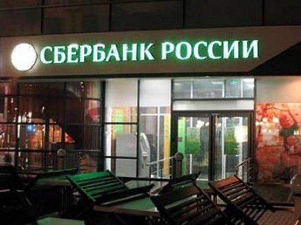 """""""Сбербанк онлайн"""" подвергся мощной DDoS-атаке"""