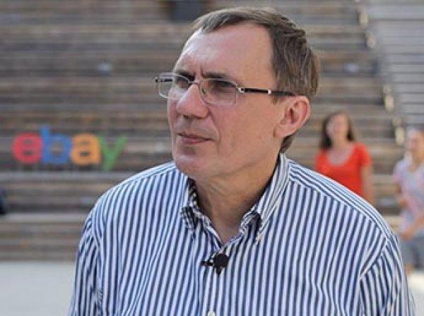 На 58-м году жизни скончался глава российского eBay Владимир Долгов