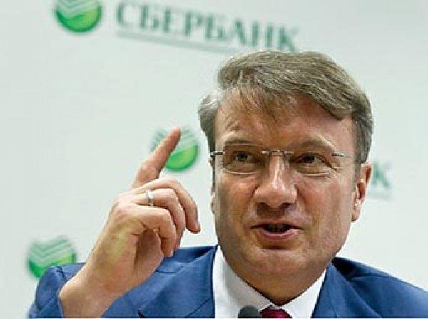 Греф признался в спекуляциях на курсе биткоина