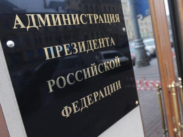 СМИ: администрацию президента России ждет реорганизация