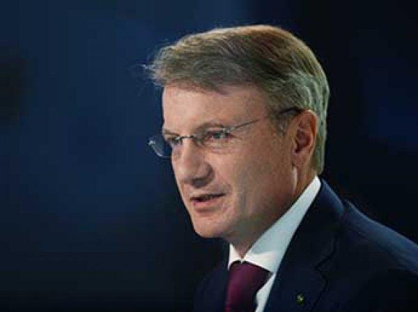 Греф рассказал, как выборы президента США повлияют на курс рубля