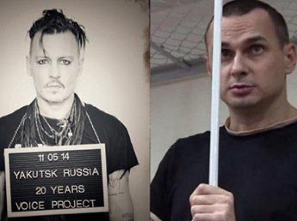 Джонни Депп поддержал приговоренного к 20 годам за теракты в Крыму режиссера Сенцова (ФОТО)