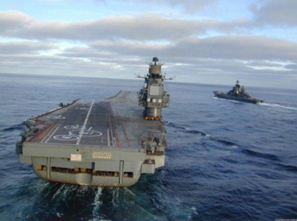 "СМИ: ""Адмирал Кузнецов"" готовится нанести удар по боевикам под Алеппо"