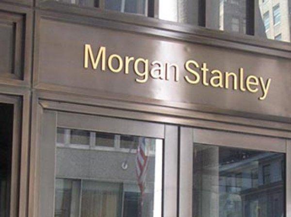 Эксперты Morgan Stanley оценили вероятность снятия санкций против РФ
