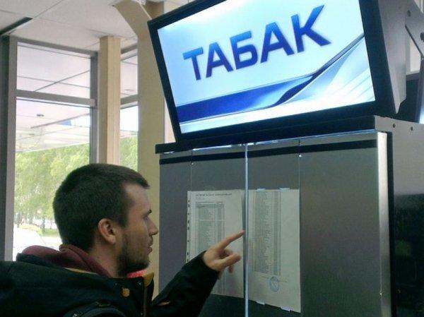 Повышение цен на сигареты в 2017 году: СМИ сообщили о подорожении до 220 рублей за пачку