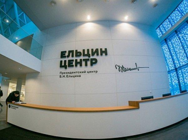 Вдова Ельцина назвала ложью слова Михалкова о «Ельцин Центре»