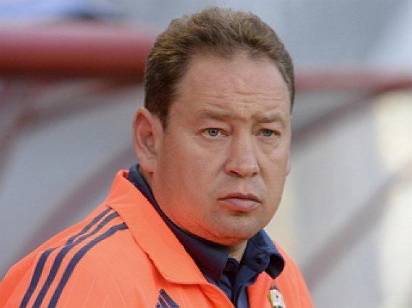 ЦСКА объявил об уходе Слуцкого