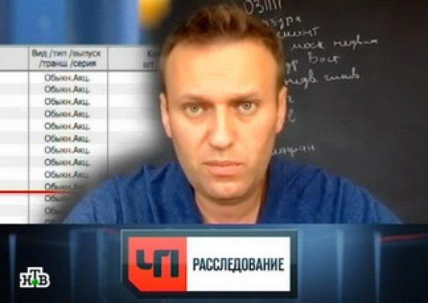 """НТВ показал фильм о тайной бухгалтерии Навального """"Гражданин Навральный"""" (ВИДЕО)"""