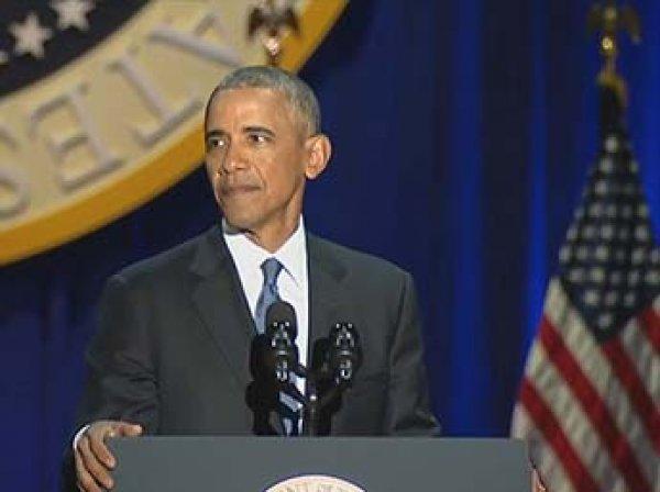 Обама в прощальной речи назвал главные угрозы США