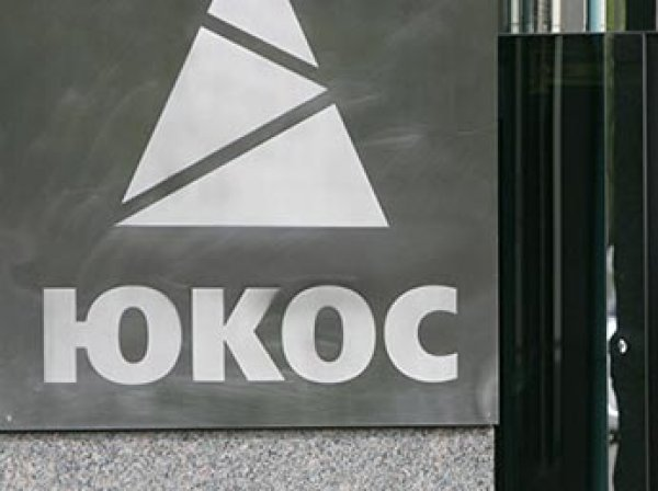 Конституционный суд: Россия может не выплачивать акционерам ЮКОСа 1,9 млрд евро