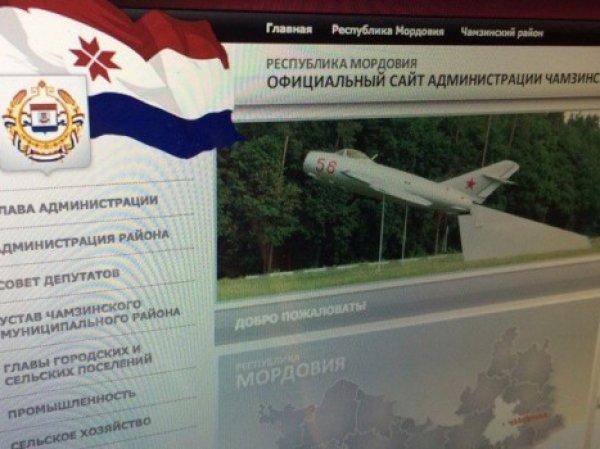 На сайте администрации района Мордовии нашли рекламу дешевых проституток (ФОТО)