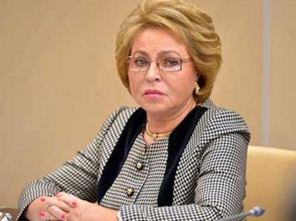 """Матвиенко назвала условия для отмены """"закона Димы Яковлева"""""""