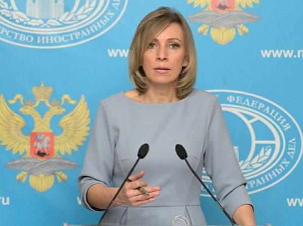 Захарова: в США инициируют новую гонку вооружений