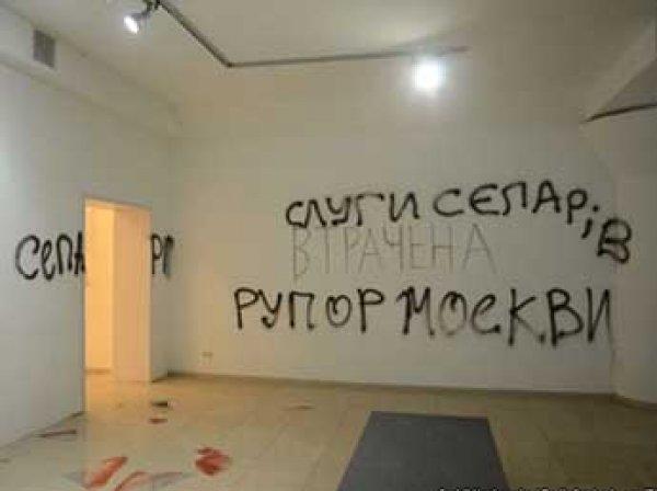 В Киеве радикалы разгромии выставку о последствиях Майдана (ВИДЕО)