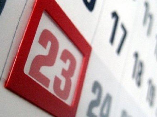 Как отдыхаем в феврале 2017 года в России: когда официальные выходные?