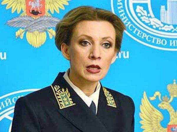 Марию Захарову привлекли соответчиком по иску агентства Regnum к МИД РФ