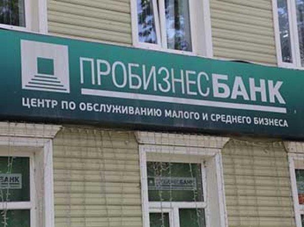 Экс-владельцы Пробизнесбанка объявлены в розыск