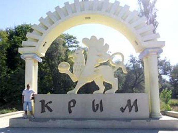 Украина арестовала имущество в Крыму на 720 млн рублей