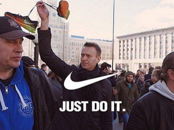 """Nike потребовала от Навального удалить пост со слоганом """"Just do it"""""""