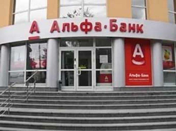 """""""Альфа-банк"""" со скандалом покинул ассоциацию российских банков"""