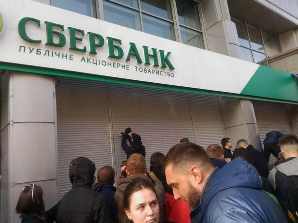 В Киеве замуровали центральный офис Сбербанка (ФОТО, ВИДЕО)
