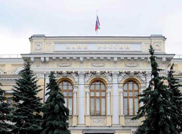 Центробанк лишил лицензий два московских банка