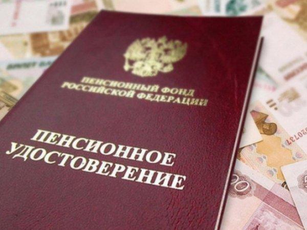 Индексация пенсии в 2017 году в России по старости, последние новости: с 1 апреля 2017 пенсию повысят на 1,5%