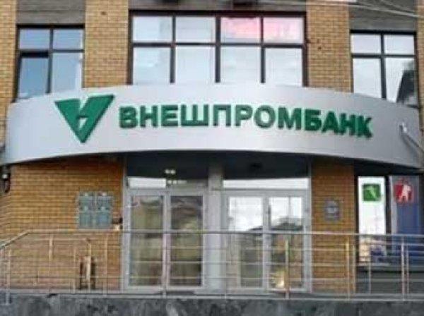 Экс-главу Внешпромбанка приговорили к 9 годам колонии за хищение 113,5 млрд рублей