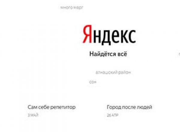 """В """"Яндексе"""" назвали, кто больше всего пострадает от новых санкций Украины против РФ"""