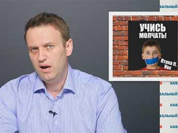 """Навальный рассказал, как его """"уничтожили Алиса Вокс и рэпер Птаха"""" (ВИДЕО)"""