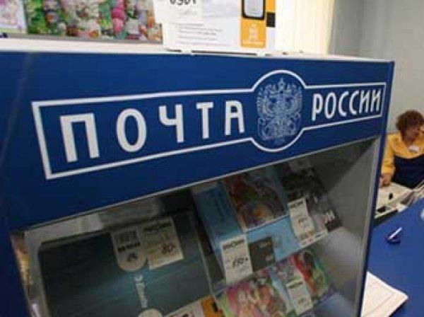 Сотрудница Почты России пригрозила зарезать клиента «как барана» (ВИДЕО)
